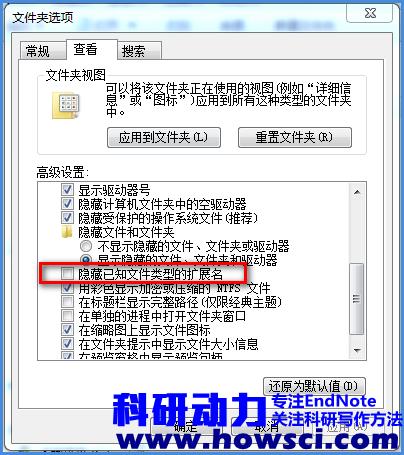 EndNote正确恢复数据库方法