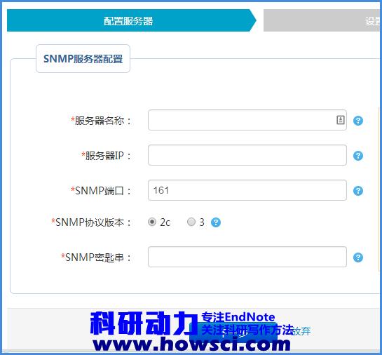 360网站服务监控推出服务器监控SNMP一键安装包