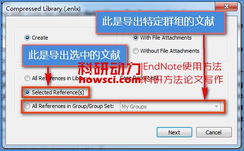 EndNote整理数据库和文献的方法