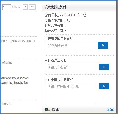 推荐PubMed查询替代品GCBI