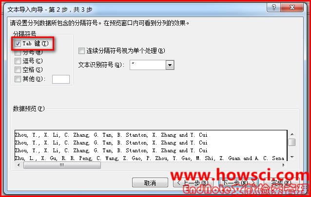 EndNote导出文献为Excel文件