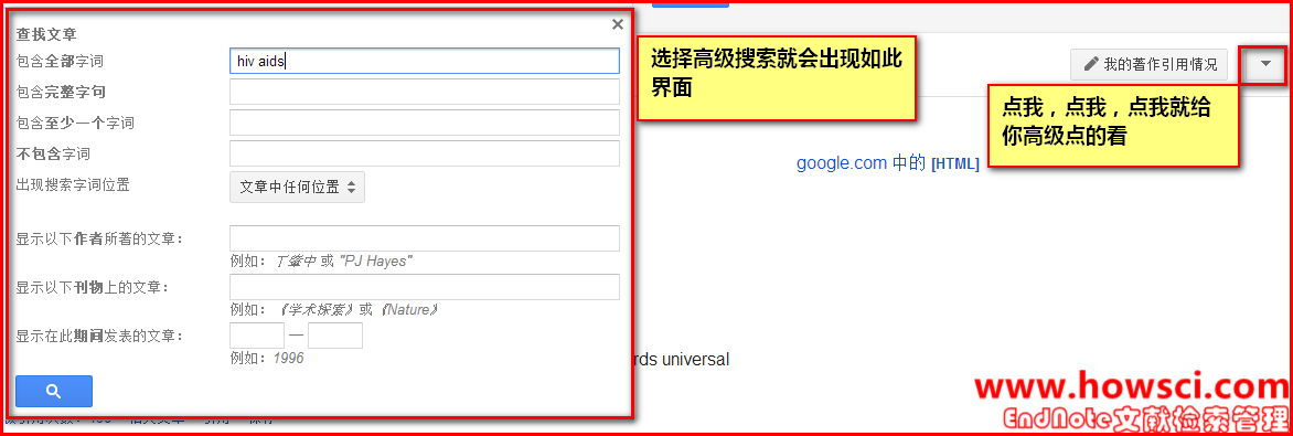 EndNote导入Google学术搜索文献方法