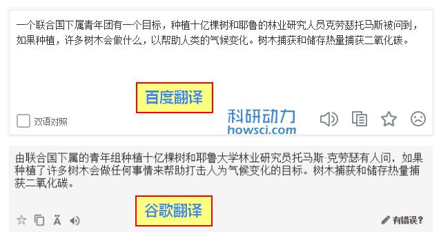 百度翻译和谷歌翻译比较