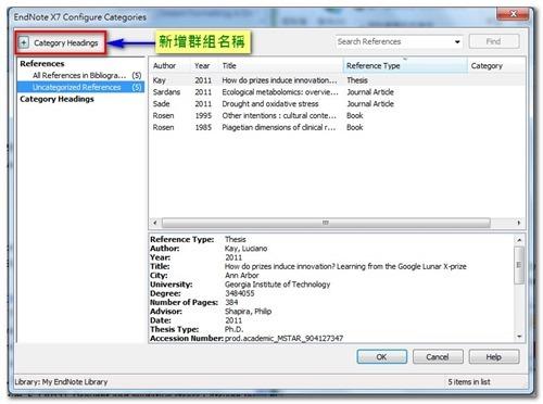 Endnote X7 新功能简介