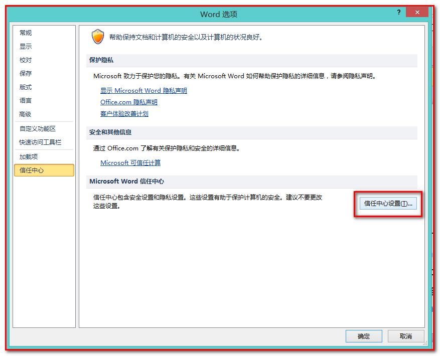 Word2010宏已被禁用警告关闭方法